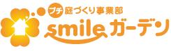 プチ庭造り事業部 smileガーデン